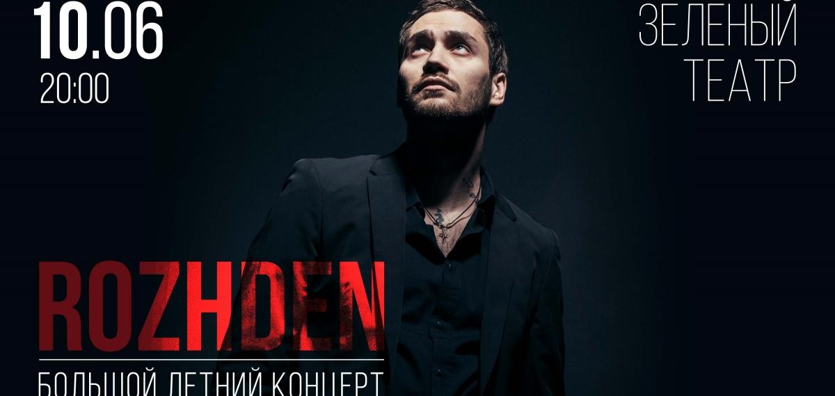 Большой сольный концерт Rozhden в Зеленом театре