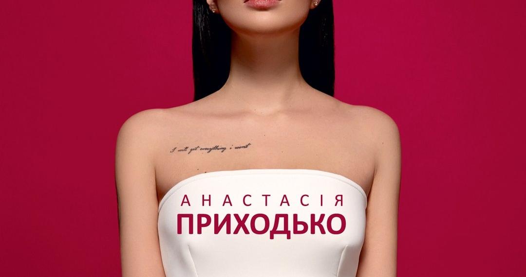 Анастасия Приходько представила альбом