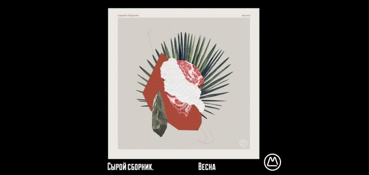 «Сырой сборник»: Masterskaya выпустила неспециальный сборник новой музыки