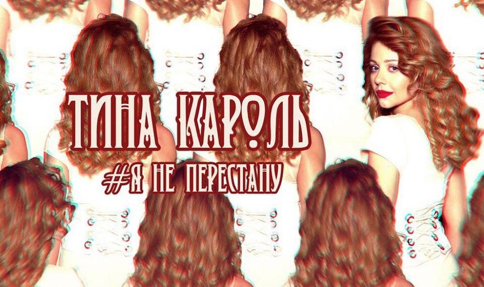Тина Кароль презентовала сингл в рок-стиле