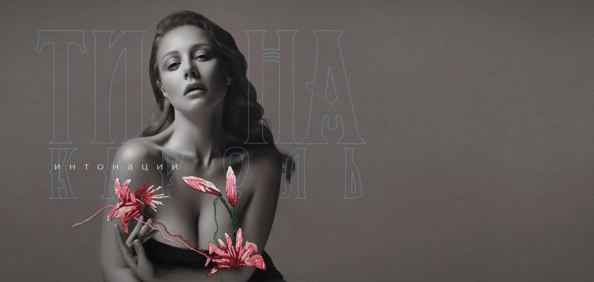 Тина Кароль презентовала новый альбом