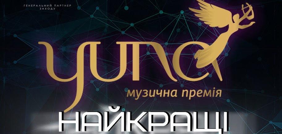 Победители национальной музыкальной премии YUNA — 2019