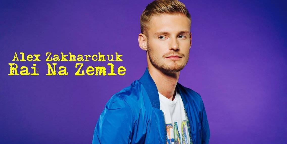 Alex Zakharchuk презентовал трек