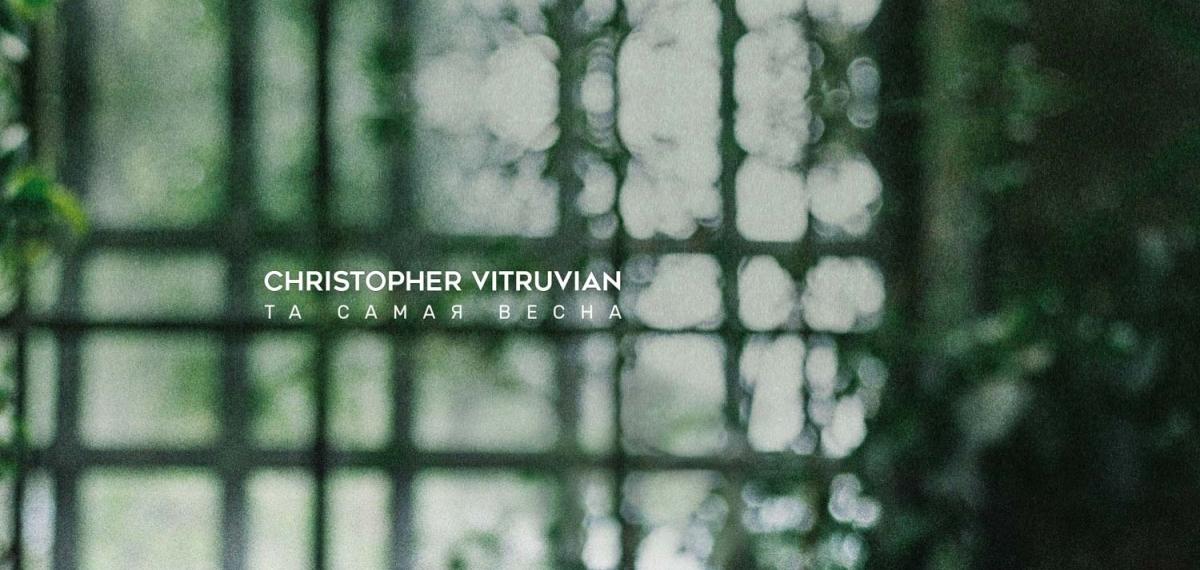 Лейбл Masterskaya представила первый рэп проект - Christopher Vitruvian