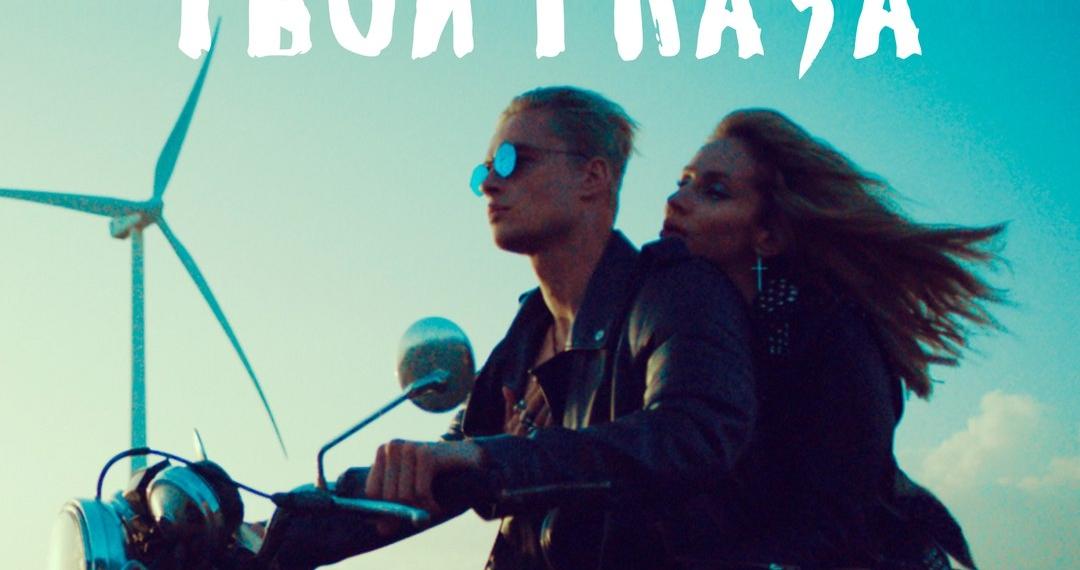 LOBODA представила официальный ремикс на сингл «Твои глаза»