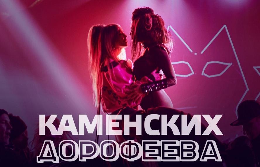 Настя Каменских и Надя Дорофеева представили совместный скандальный трек