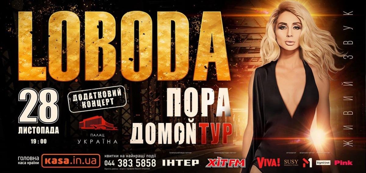 LOBODA объявила о дополнительном концерте во Дворце «Украина»