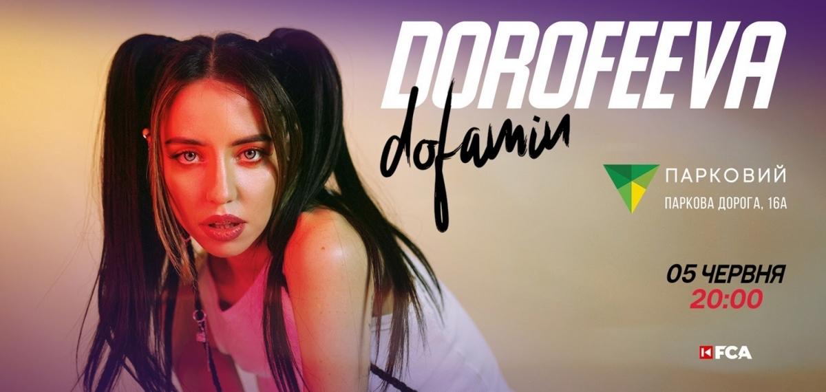DOROFEEVA объявила о концерте в Киеве