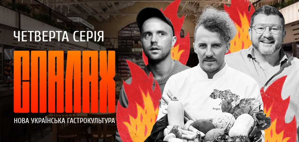 Что мы знаем о гастрокультуре в Украине: смотрите новую серию документального сериала СПАЛАХ