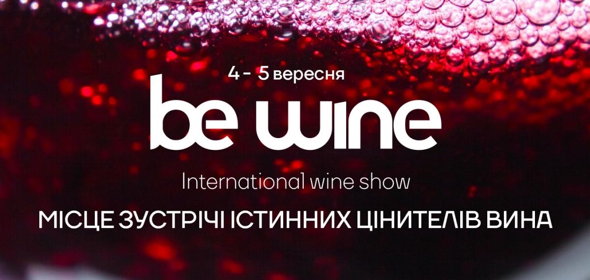 4-5 вересня в КВЦ Парковий відбудеться BE WINE International Wine Show