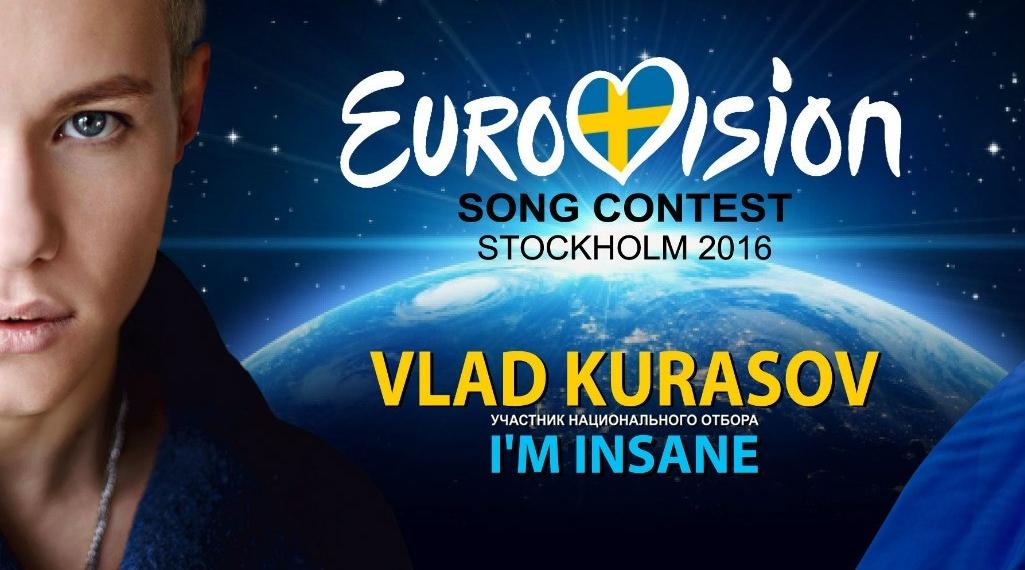 Владислав Курасов представил песню на Евровидение 2016