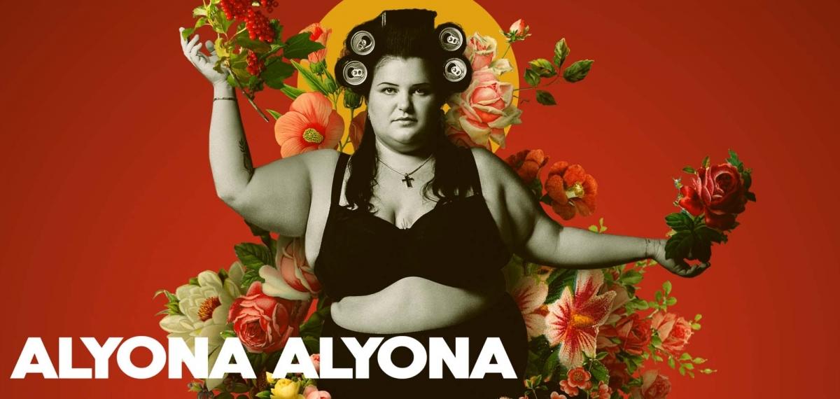 «Пока вы хайпуете, я делаю GALAS»: alyona alyona выпускает новый альбом
