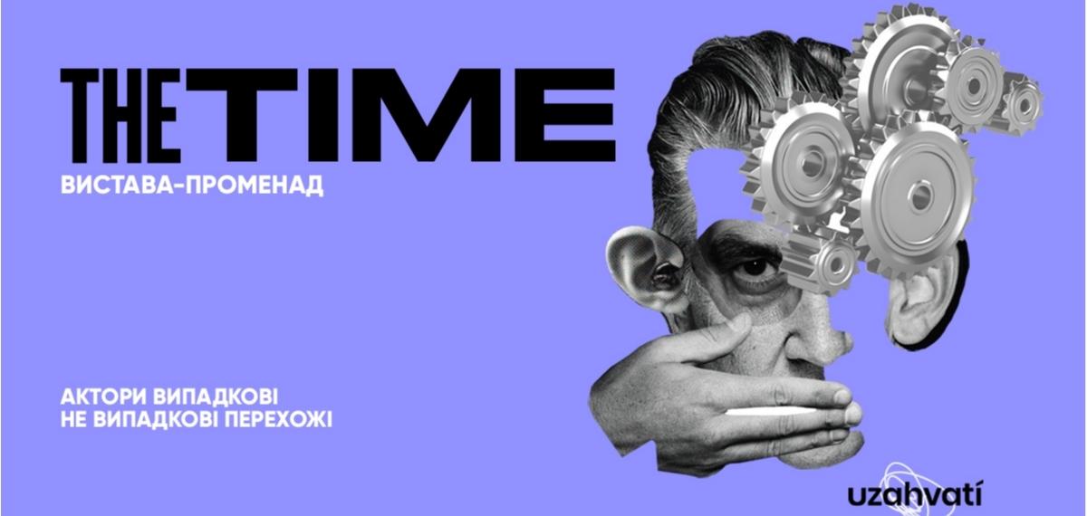 Киевский иммерсивный театр uzahvati открывает летний сезон спектаклей уже в эти выходные