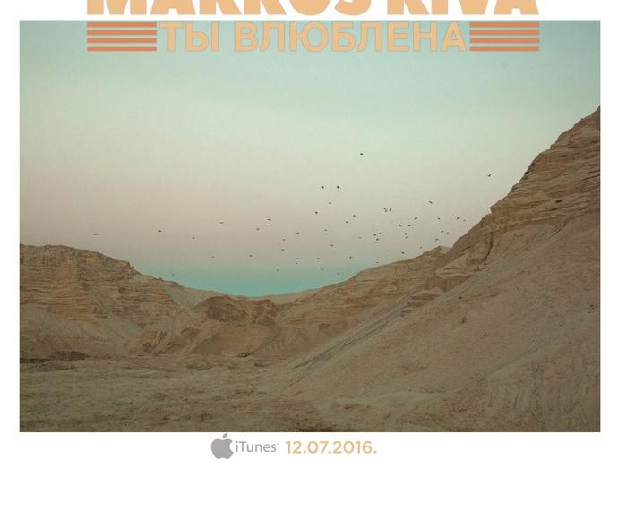 Маркус Рива презентовал новый сингл на фестивале Лаймы Вайкуле