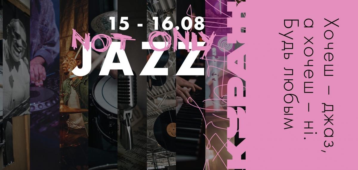 Not only Jazz: 15-16 августа состоится Музыкальный Кураж