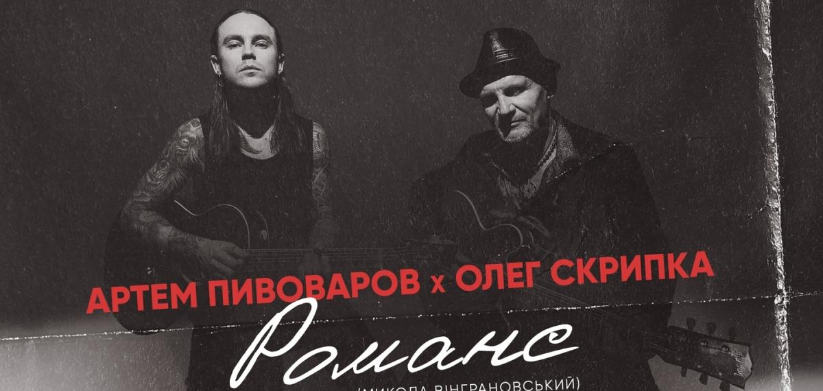 Артем Пивоваров и Олег Скрипка выпустили песню на стихотворение украинского поэта-шестидесятника