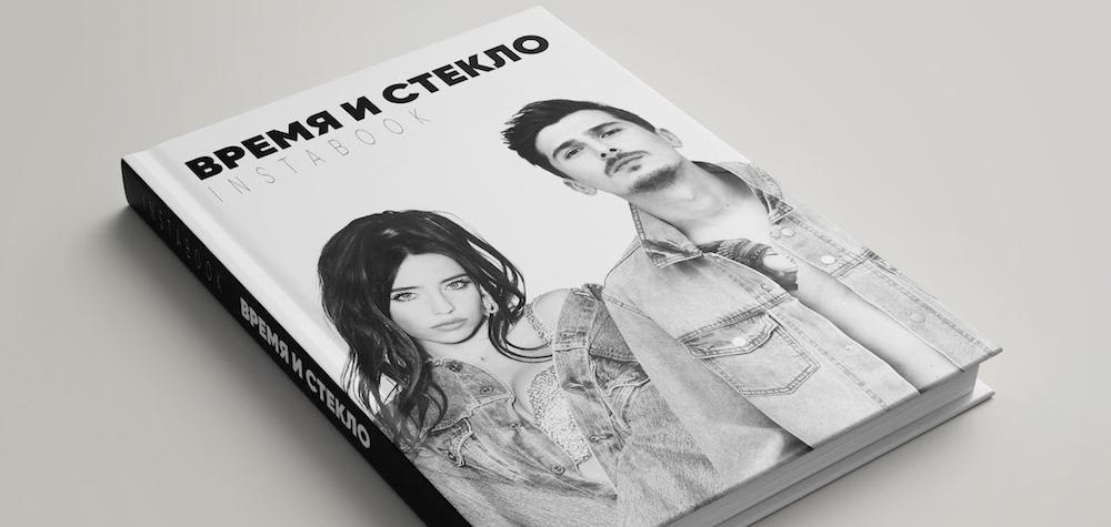 Группа «Время и Стекло» анонсировала выход книги о своей 10-летней истории